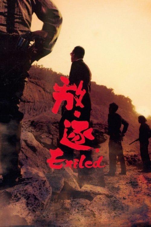 Key visual of Exiled