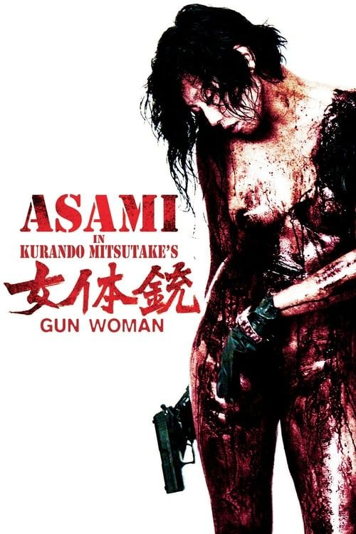 Key visual of Gun Woman