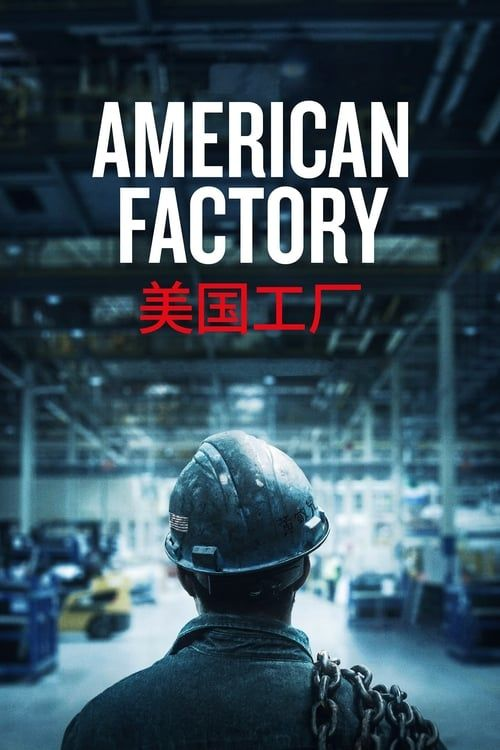 Key visual of American Factory