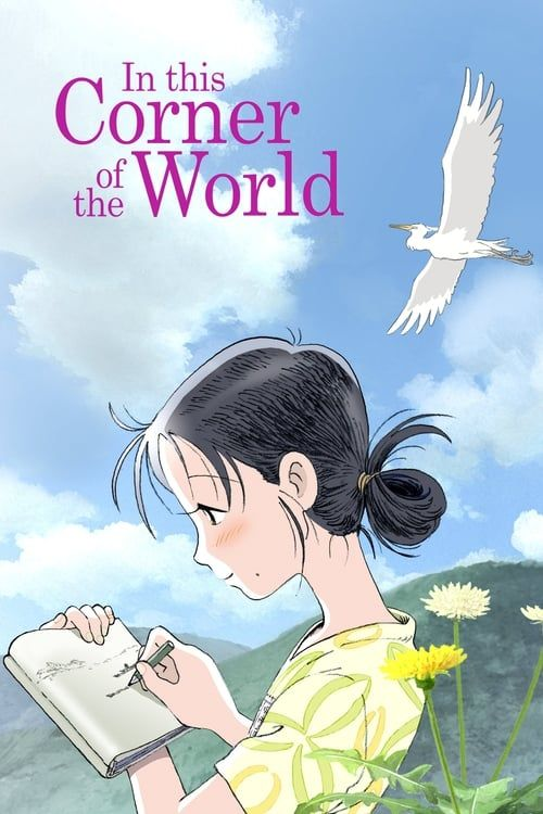 Key visual of In This Corner of the World
