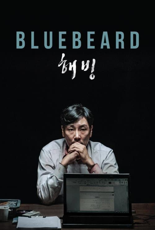 Key visual of Bluebeard