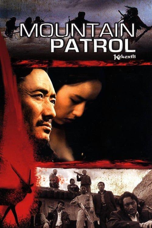 Key visual of Mountain Patrol