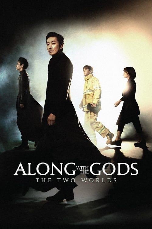 Key visual of Along with the Gods: The Two Worlds