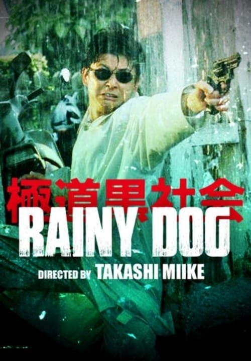 Key visual of Rainy Dog