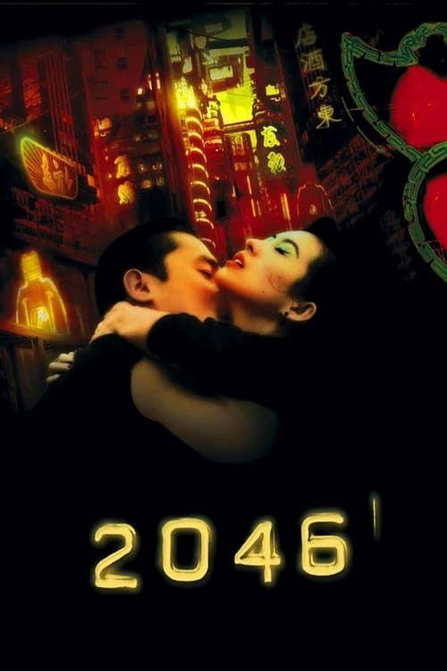 Key visual of 2046