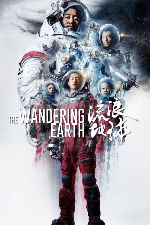 Key visual of The Wandering Earth