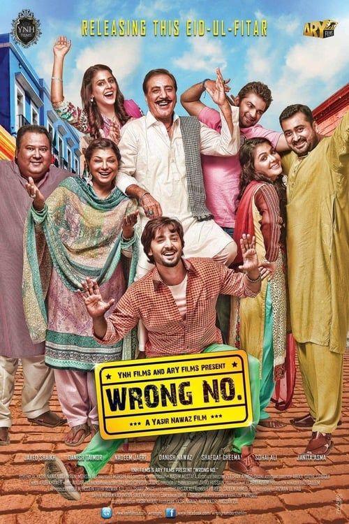 Key visual of Wrong No.